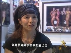Asian Muscle Chinese Milf